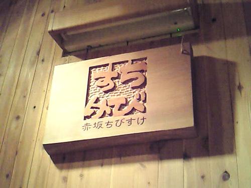 一口餃子専門店 赤坂ちびすけ 新宿店_c0152767_1353146.jpg