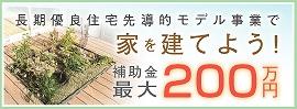 長期優良住宅先導的モデル3_e0042581_93165.jpg