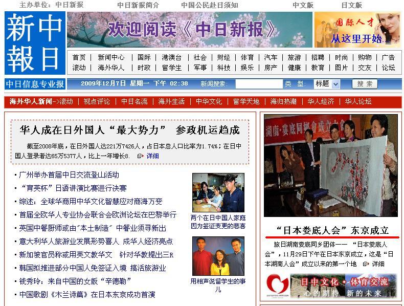 日本婁底人会発足の写真と記事 中日新報ネットに大きく掲載_d0027795_1448919.jpg