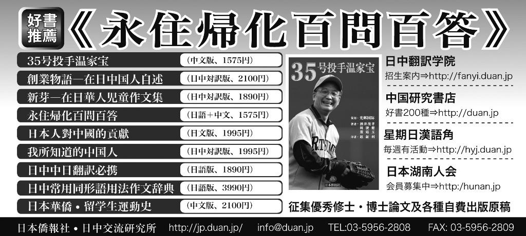 中文導報に新しい広告を出稿_d0027795_1883179.jpg