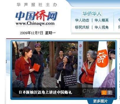 第118回漢語角写真 中国僑網のトップページに掲載_d0027795_2344979.jpg