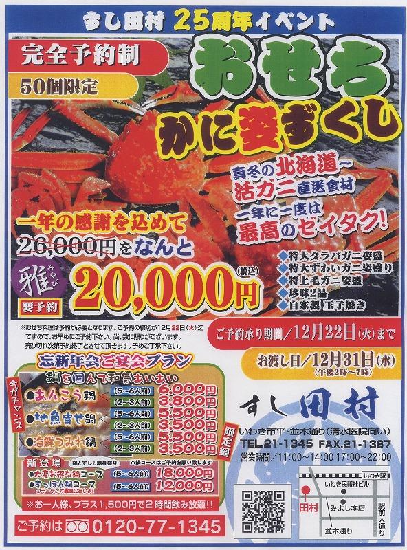 12月8日 月~木限定コース/田村編_a0131903_13325277.jpg