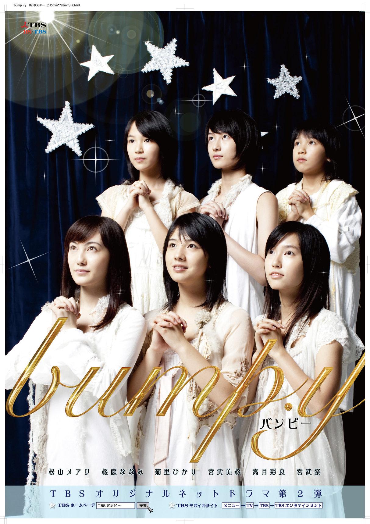 bump・y 12月9日よりチケット発売開始!! : る・ひまわり Back Stage