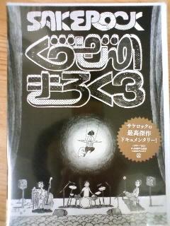 SAKEROCK / ぐうぜんのきろく3 [ NEW DVD ]_b0125413_170421.jpg