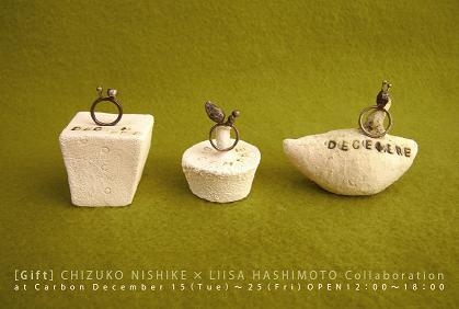 -Gift- 2009.12.15(tue)~25(fri) _f0190816_23554573.jpg
