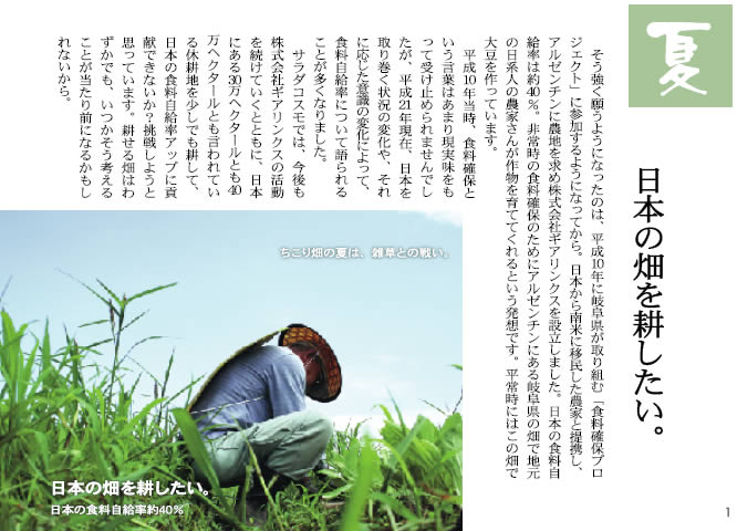 ♪新鮮 発芽野菜通信「御事終いの日」♪_d0063218_1432976.jpg