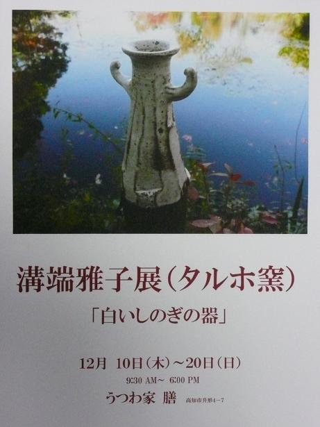 溝端雅子展(タルホ窯)・・・・・白いしのぎの器(2009年12月8日)_a0139239_18553581.jpg