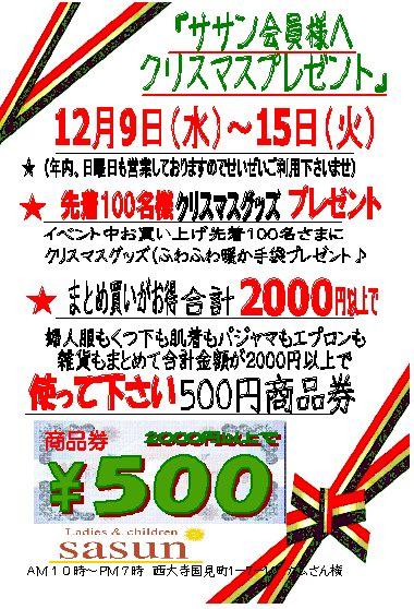 e0042261_1453388.jpg