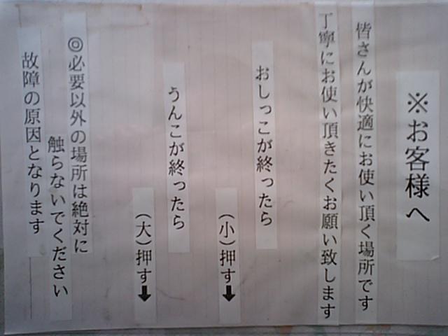 変な張り紙_d0110562_2374978.jpg
