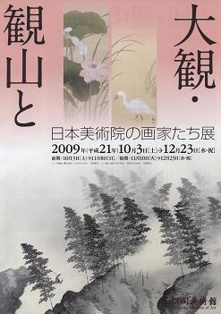 ふくろう探検隊出動 松岡美術館_f0139963_22105294.jpg