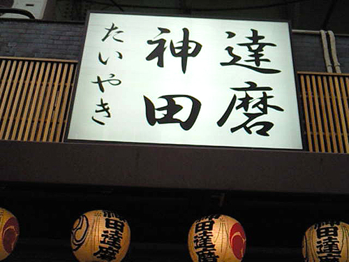 神田達磨 上野店_c0152767_16271061.jpg