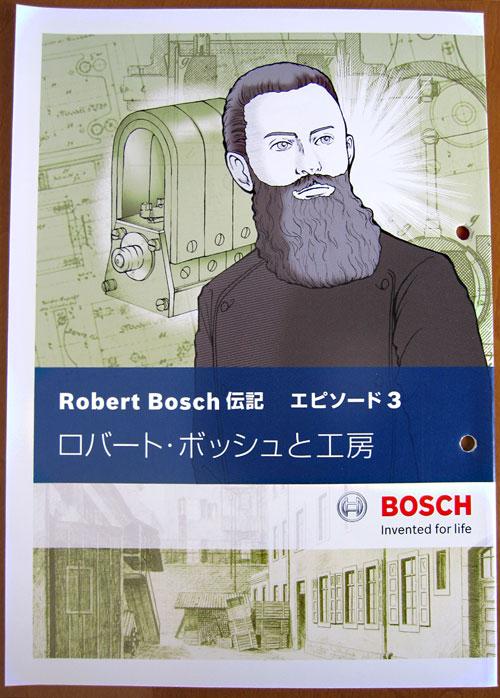 BOSCH漫画[エピソード3]〜発行〜_f0119369_154555.jpg