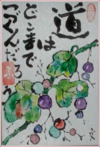絵 手 紙 ( 野ぶどうの実 ) 478_b0104092_11255865.jpg
