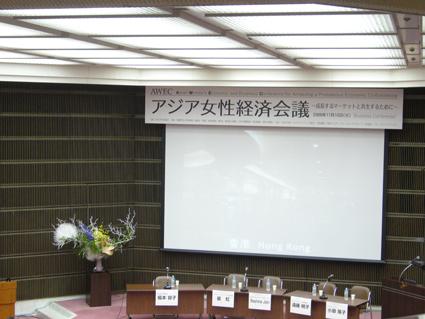 アジア女性経済会議にて_c0129404_084100.jpg