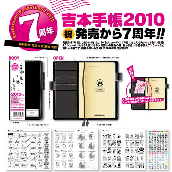 本日発売!【吉本手帳2010】_c0052615_15415252.jpg