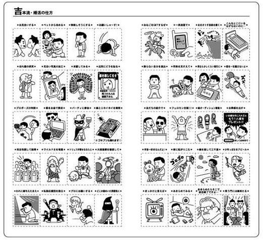 本日発売!【吉本手帳2010】_c0052615_15564025.jpg