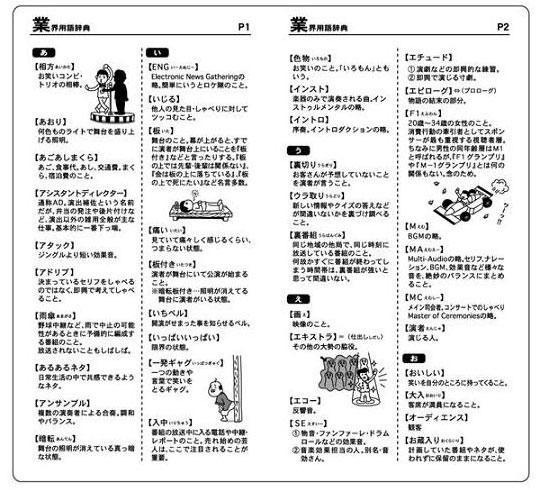 本日発売!【吉本手帳2010】_c0052615_15565156.jpg