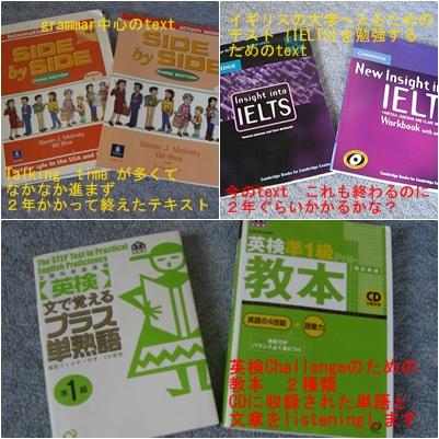 英語の勉強よもやま話_a0084343_17444817.jpg