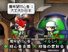 第130回メイプル島愛好会 ~(´・ω・`)~_f0081046_702895.jpg