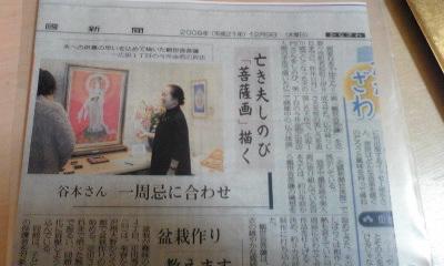 北國新聞に..._c0225067_18165440.jpg