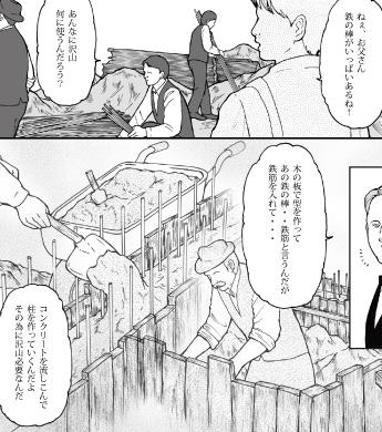 BOSCH漫画[エピソード4]〜あと9Pっ〜_f0119369_1201456.jpg