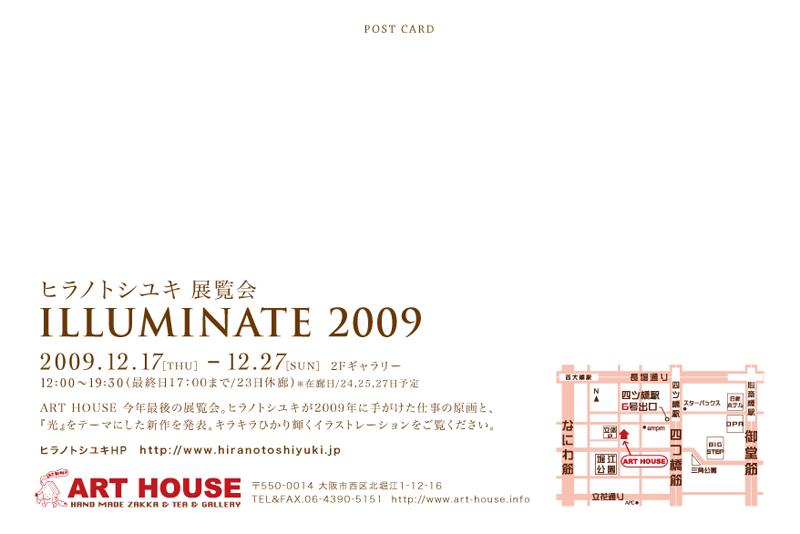 ILLUMINATE 2009_c0154575_1459921.jpg