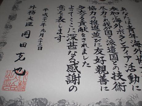 日本の各地にブルキナファソで共に過ごした、「同期の仲間たち」という新たな... 岡田外務大臣から