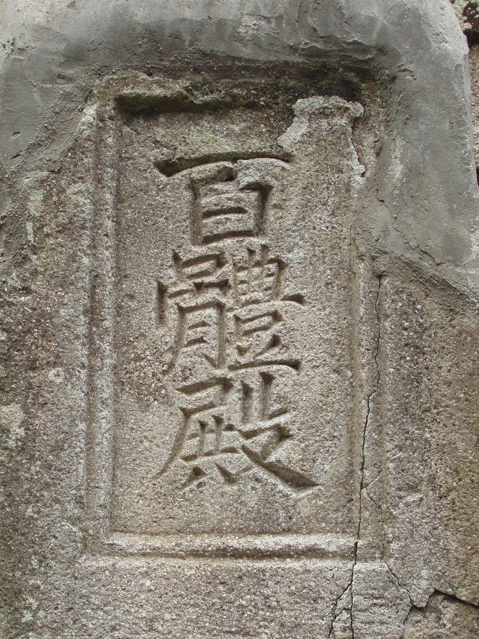 八幡巡礼 〜百體社・凶首塚・化粧井戸〜_e0074793_17505547.jpg