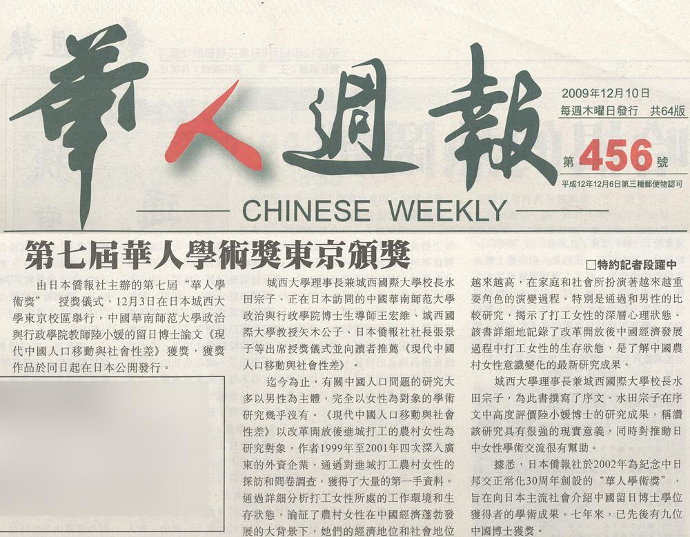 第七届华人学术奖东京颁奖  華人週報登载_d0027795_22161948.jpg