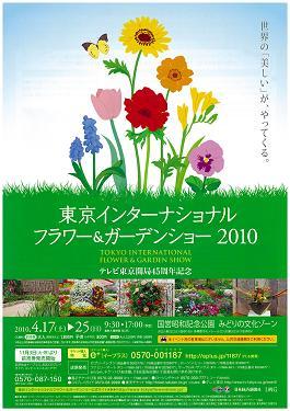 東京インターナショナル フラワー&ガーデンショー2010_e0128446_1684370.jpg