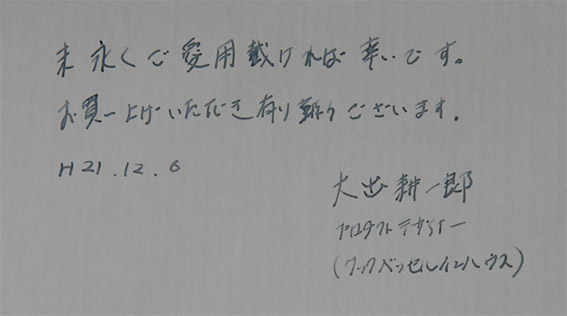 INOX(イノックス)ケトル 大出耕一郎氏_e0127948_18374749.jpg