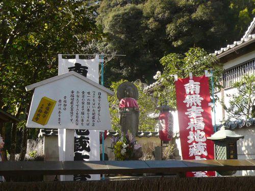 鈴虫寺&大根焚き_d0078486_7193841.jpg