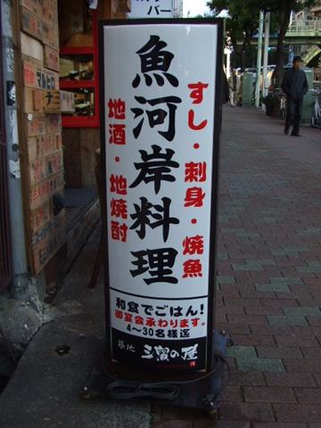 濱の屋様_b0105987_12364175.jpg
