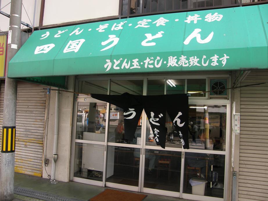 四国うどん     阪急淡路_c0118393_18565217.jpg