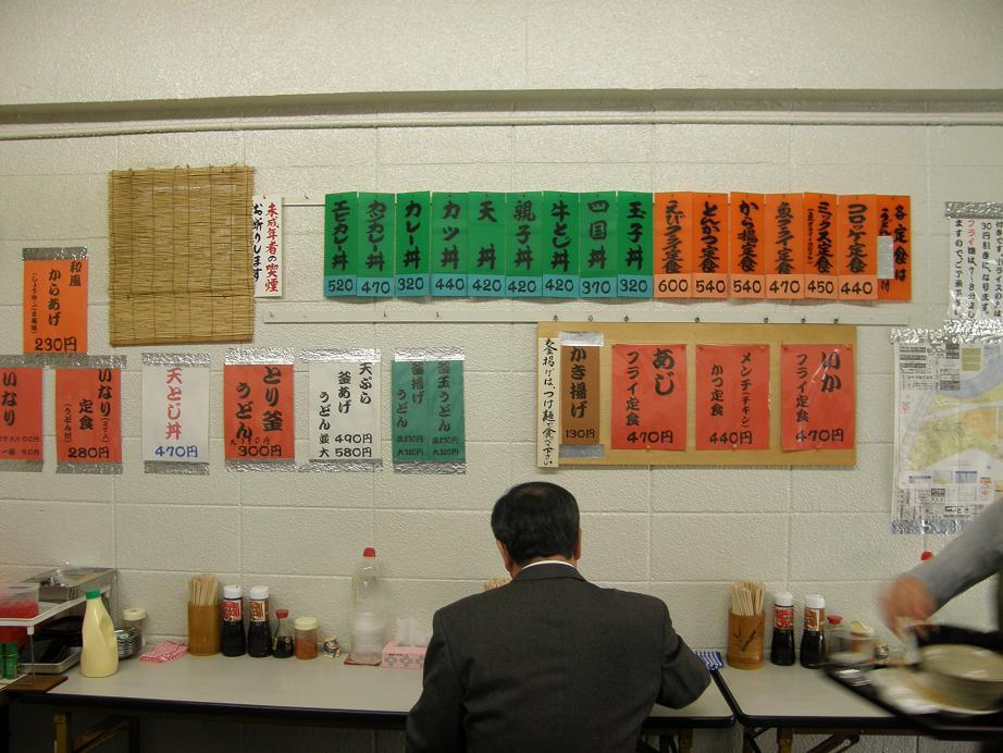 四国うどん     阪急淡路_c0118393_18581855.jpg