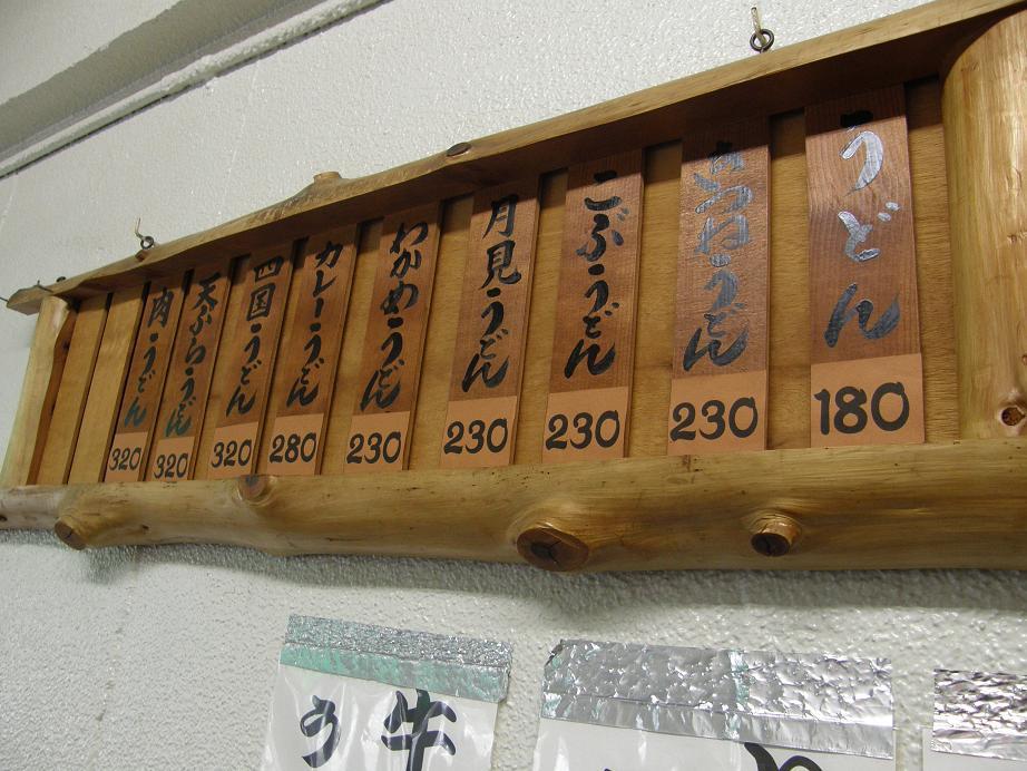 四国うどん     阪急淡路_c0118393_1901031.jpg
