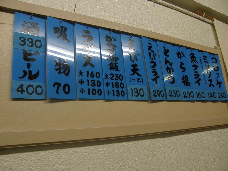 四国うどん     阪急淡路_c0118393_190260.jpg