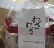 いただきもの天然酵母パン(シュトーレン)_e0055098_22234922.jpg