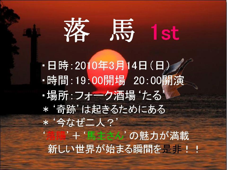 落馬ライブ ポスター出来上がり_f0053218_1019323.jpg