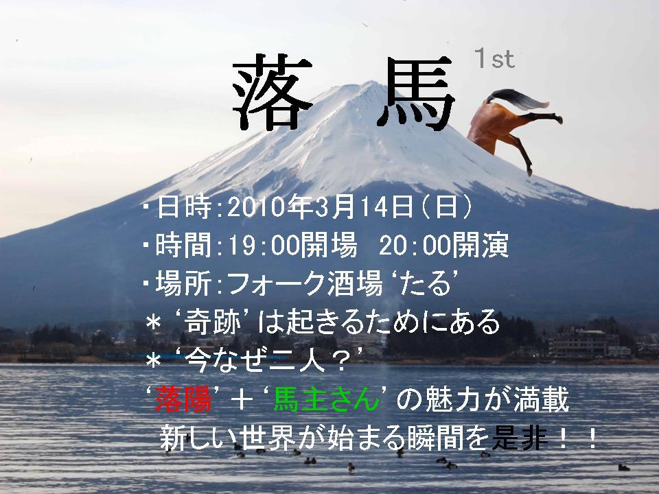 落馬ライブ ポスター出来上がり_f0053218_10211875.jpg