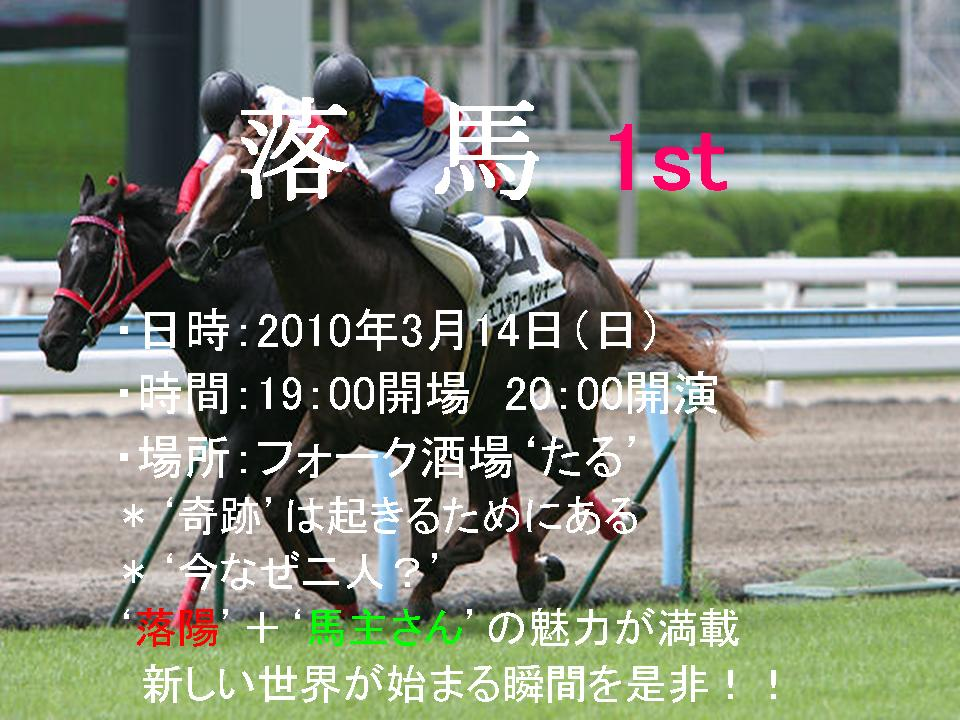 落馬ライブ ポスター出来上がり_f0053218_10215847.jpg