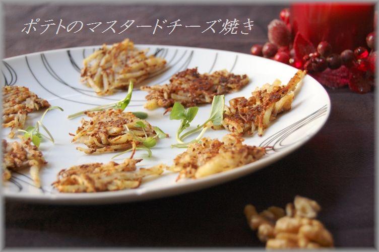 ポテトのマスタードチーズ焼き_d0104926_516427.jpg