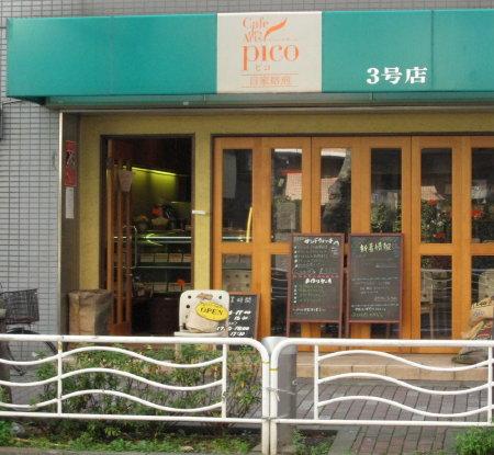 門前仲町スイーツ カフェ・デザール ピコ ケーキセット_b0133053_2227455.jpg