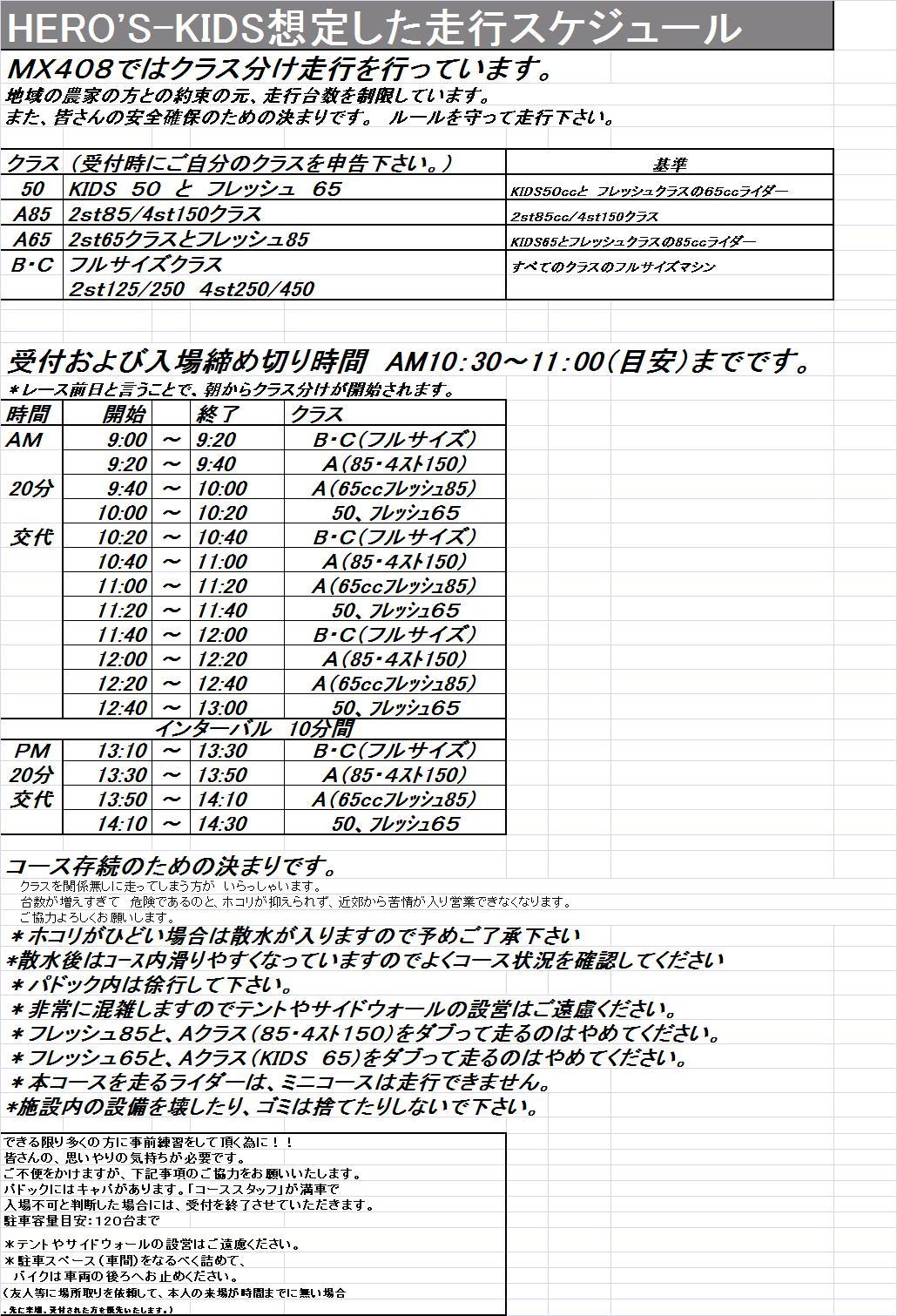 12/12タイムスケジュール_f0158379_2032433.jpg