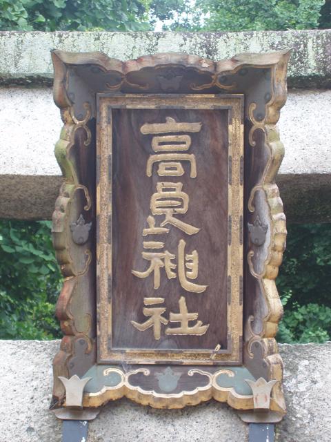 八幡巡礼 〜高良社・太鼓祭〜_e0074793_2143523.jpg