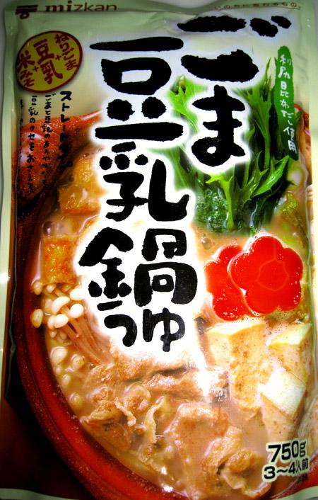 ごま豆乳鍋_b0083801_20511233.jpg