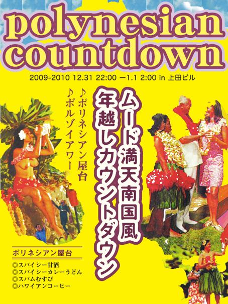 ポリネシアンカウントダウン 2009-2010 in 上田ビル_b0125413_1521105.jpg