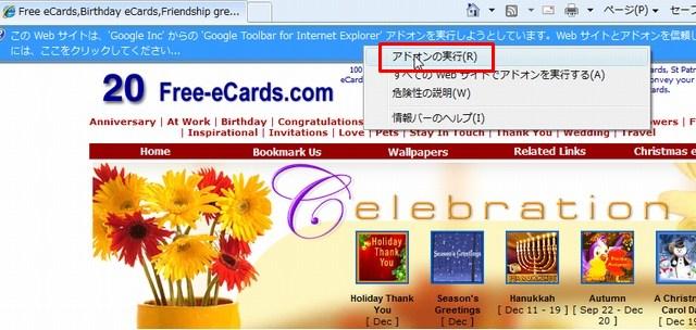 無料で素敵なクリスマスカードを送る方法_f0012718_215452.jpg
