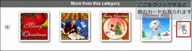 無料で素敵なクリスマスカードを送る方法_f0012718_2210197.jpg