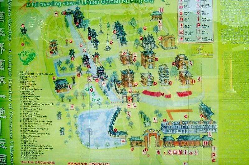中国旅行....その6...開平市観光(その2)_b0137932_10134956.jpg